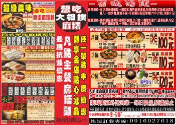 興南麻糬專賣店外送傳單(A4銅版紙100磅4000張特惠1160)