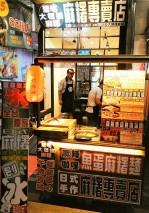 興南專賣店