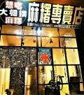興南專賣店形象logo