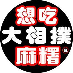 想吃大相撲麻糬