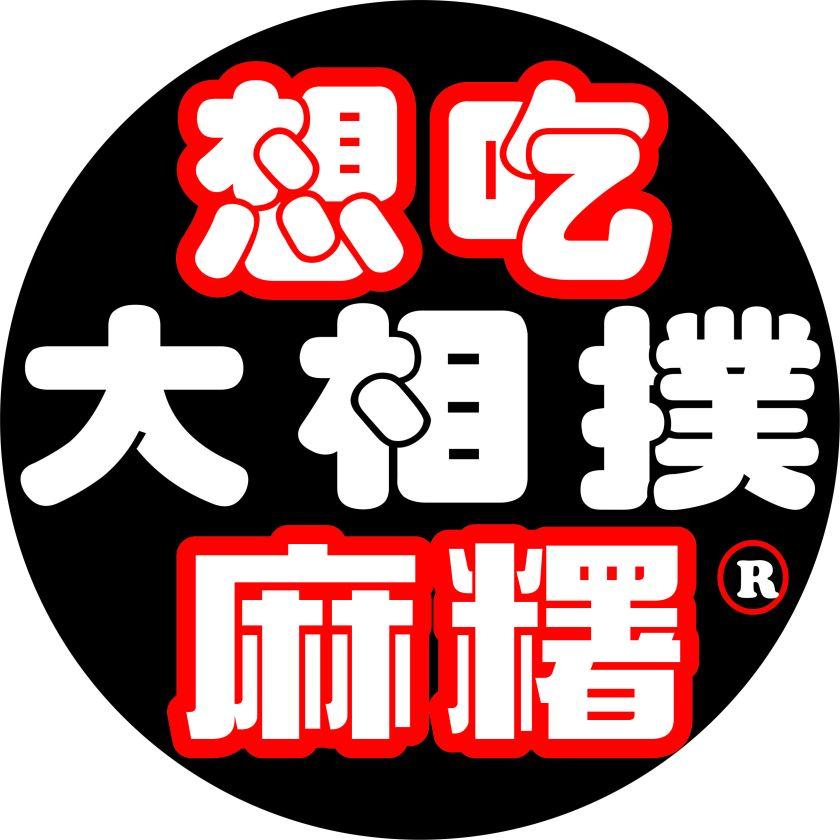 想吃大相撲麻糬圓形圖招