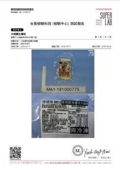 天婦羅檢驗報告 (1)
