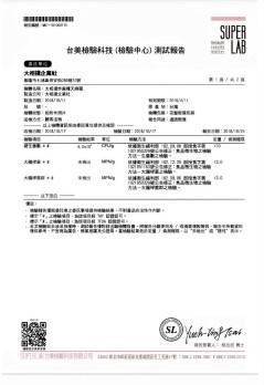 天婦羅檢驗報告 (2)