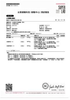 烤麻糬檢驗報告 (1)