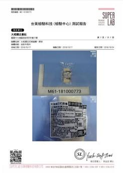 烤麻糬檢驗報告 (2)